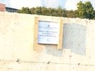 San Vitaliano,Bretella alternativa alla Nazionale: opera sequestrata per irregolarità